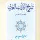 Tareekh Adabul Arabi Al Asr Islami - (تاريخ الأدب العربي (العصر الإسلامي