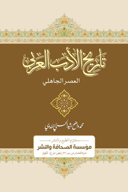 Tareekh Adabul Arabi Al Asril Jahili - تاريخ الأدب العربي، والعصر الجاهلي