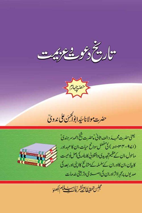 Tareekh-Dawat-o-Azimat-Vol-4- تاریخ دعوت وعزیمت -حصہ چہارم