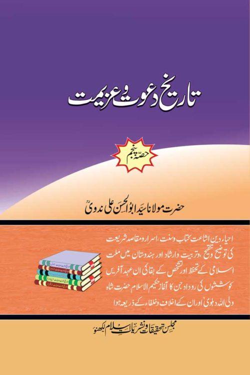 Tareekh-Dawat-o-Azimat-Vol-5- تاریخ دعوت وعزیمت -حصہ پنجم