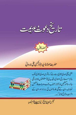 Tareekh-Dawat-o-Azimat-Vol-1- تاریخ دعوت وعزیمت -حصہ اول