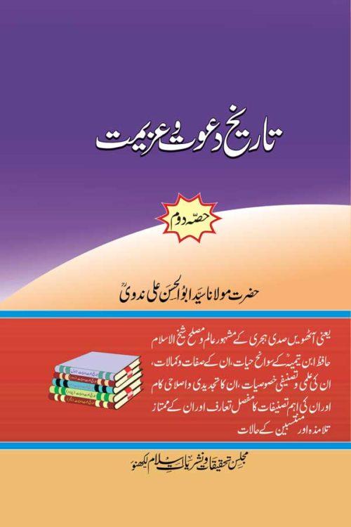 Tareekh-Dawat-o-Azimat-Vol-2- تاریخ دعوت وعزیمت -حصہ دوم