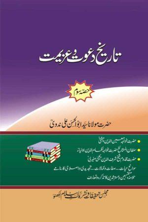Tareekh-Dawat-o-Azimat-Vol-3- تاریخ دعوت وعزیمت -حصہ دوم