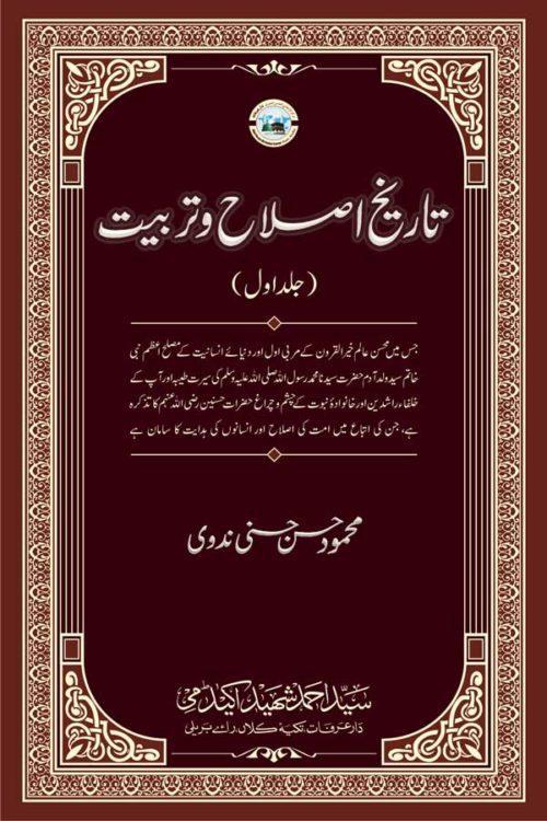 Tareekh Islaah-o-Tarbiyat- تاريخ اصلاح وتربيت