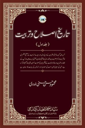 Tareekh-Islaah-o-tarbiyat- تاریخ تدوین حدیث
