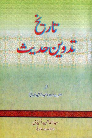 Tareekh Tadween-E-Hadees - تاریخ تدوین حدیث