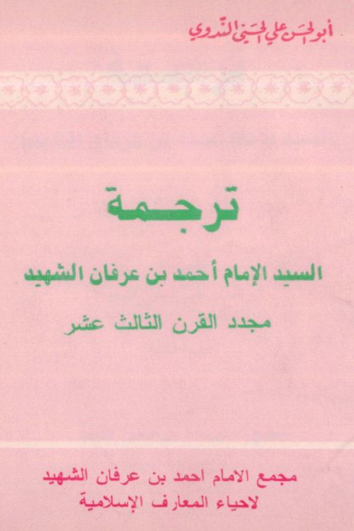 Tarjuma - Al Syed Ahmad Bin Irfan Ash Shaheed - ترجمۃ السید الامام أحمد بن عرفان الشھیدؒ