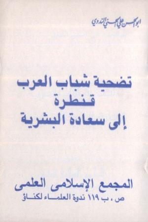 Tazheeyah Shabab Al Aarab Qantarah Ila Saadatul Bashriyah- تضحیۃ شباب العرب