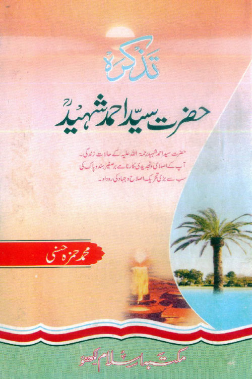 Tazkerah-Syed Ahmad Shaheed- تذکرہ سید احمد شہید