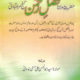 Tazkirah Maulana Fazlur Rahman Ganj Muradabadi- تذکرہ مولانا فضل رحمن گنج مرادآبادی