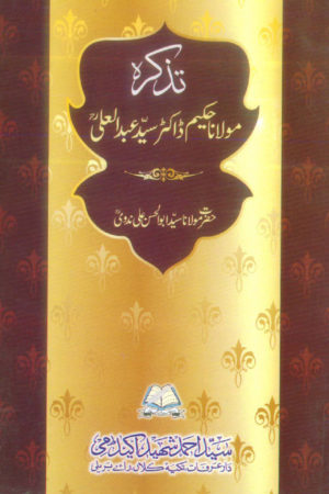 Tazkirah-Maulana Hakeem Syed Abdul Ali- ؒتذکرہ مولانا حکیم سید عبد العلی