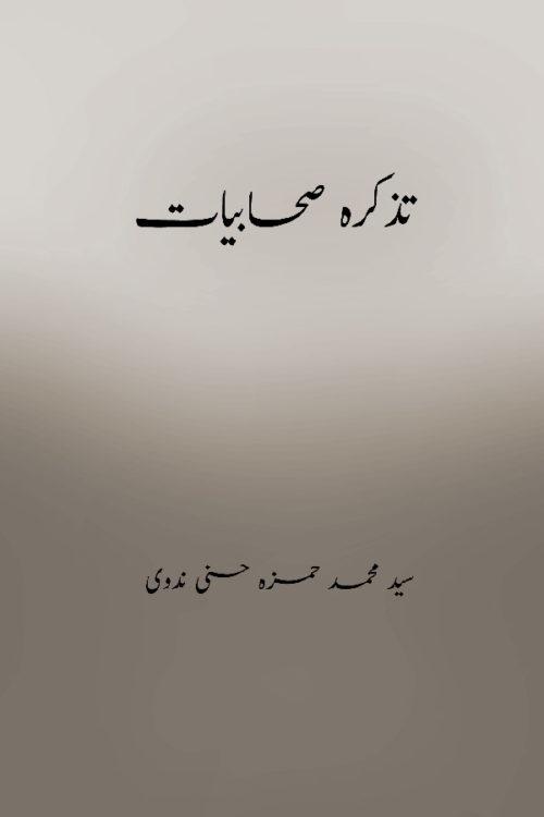 Tazkirah-Sahabiyat -تذکرہ صحابيات