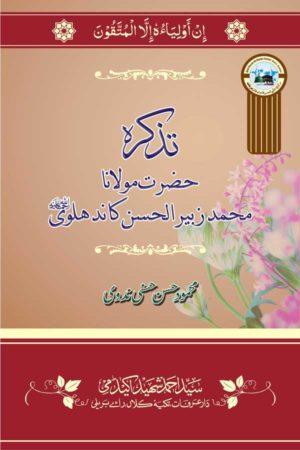 Tazkirah-Mawlana Zubair Kandhlawi (R.A.) - ؒتذكرہ حضرت مولانا زبير الحسن كاندهلوى