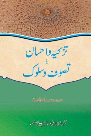 Tazkiya wa Ehsan- تزکیہ واحسان یا تصوف وسلوک