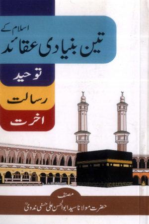 Teen Buniyadi Aqaid- تین بنیادی عقائد