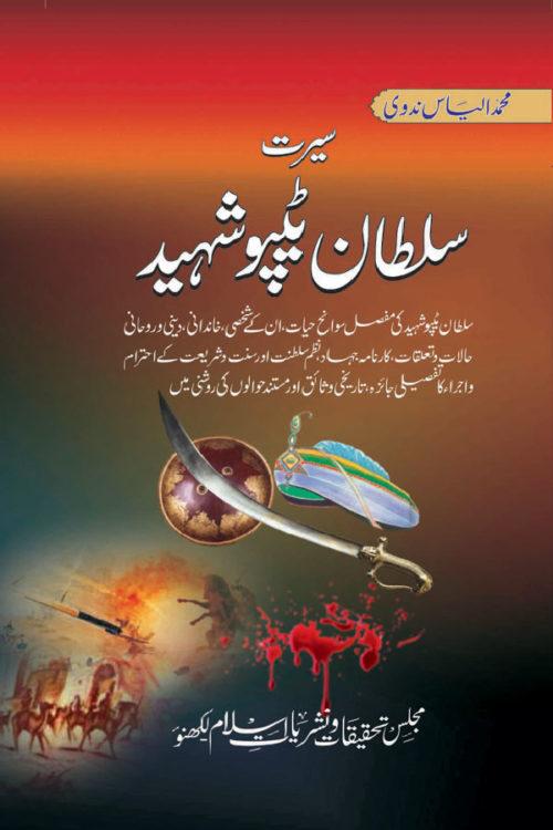 Seerat E Tipu Sultan Shaheed - سیرت سلطان ٹیپو شہید