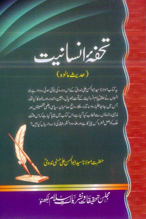 Tohfa-E-Insaniyat- تحفۂ انسانیت - حدیث مالوہ