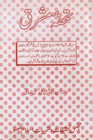 Tohfa-e-Mashriq- تحفۂ مشرق