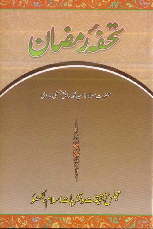 Tohfa-E-Ramzan- تحفۂ رمضان