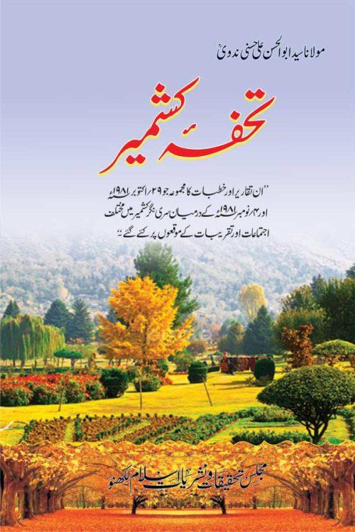 Tohfa-e-Kashmeer- تحفۂ کشمیر