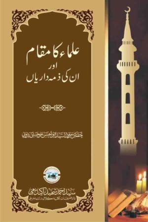 Ulama ka Maqam Aur Unki Zimmedariya- علماء کا مقام اور ان کی ذمہ داریاں