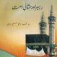 Ummat-e-Muslima - Rahbar Aur Misali Ummat- امت مسلمہ رہبر اور مثالی امت