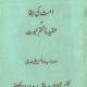 Ummat Ki Baqa- اُمت کی بقا
