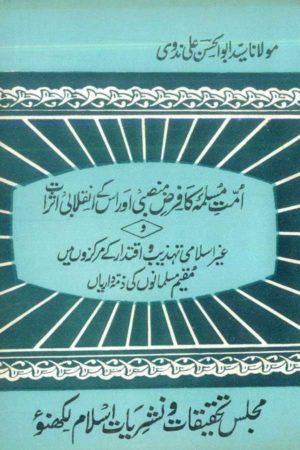 Ummat-e-Muslimah Ka Farz-e-Mansabi Aur Uske Inqilabi Asarat- امت مسلمہ کا فرض منصبی اوراس کے انقلابی اثرات