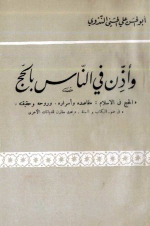 Wa Azzin Fin Nas Bil Haj - وأذن فی الناس بالحج