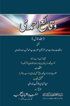 Waqae-Ahmadi-Part-1 - وقائع احمدى- اول