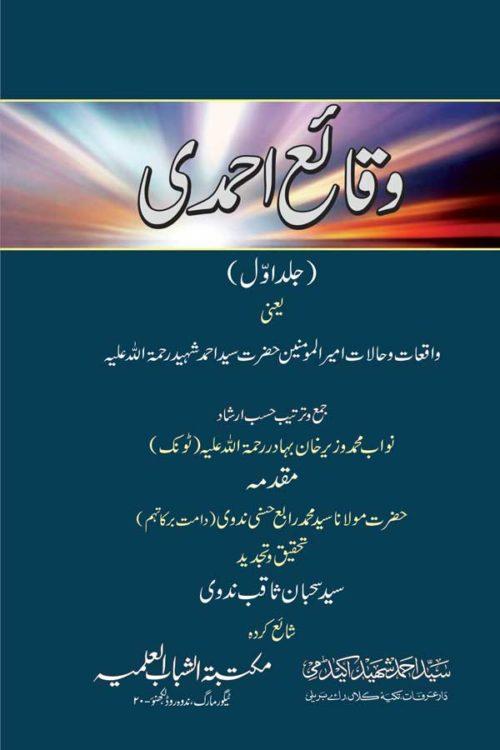 Waqae-Ahmadi-Part-1- وقائع احمدى- اول