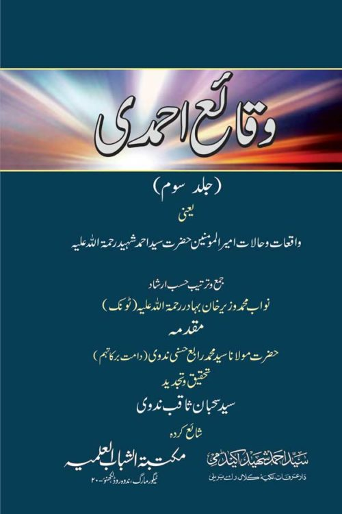Waqae-Ahmadi-Part-3 - وقائع احمدى- سوم
