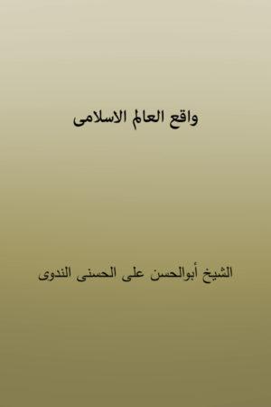 Waqie al aalam al islamai - واقع العالم الاسلامی