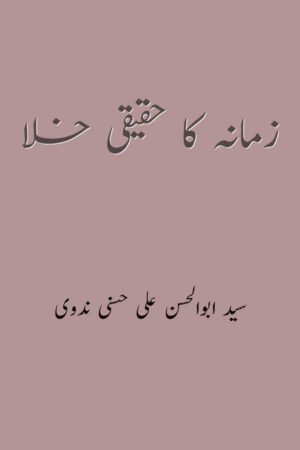 Zamane ka Haqeeqi Khala- زمانہ کا حقیقی خلا