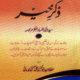 Zikr-e-Khair -ذکر خیر