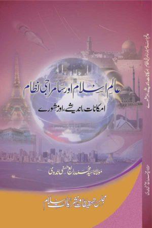 Aalam-e-Islam aur Samraji Nizam -عالم اسلام اور سامراجی نظام- امکانات اور اندیشے