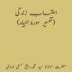 Ehtasab Zindagi-(احتساب زندگی (تفسیر سورۂ انبياء
