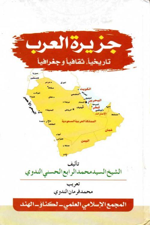 Jazeeratul Arab - جزيرة العرب