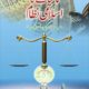 Maliyat ka Islami Nizam- مالیات کا اسلامی نظام