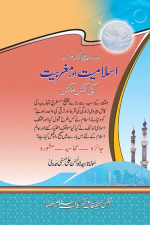 Muslim Mamalik me Islamiyat aur Magribiyat ki Kashma Kash-مسلم ممالک میں اسلامیت اورمغربیت کی کشمکش