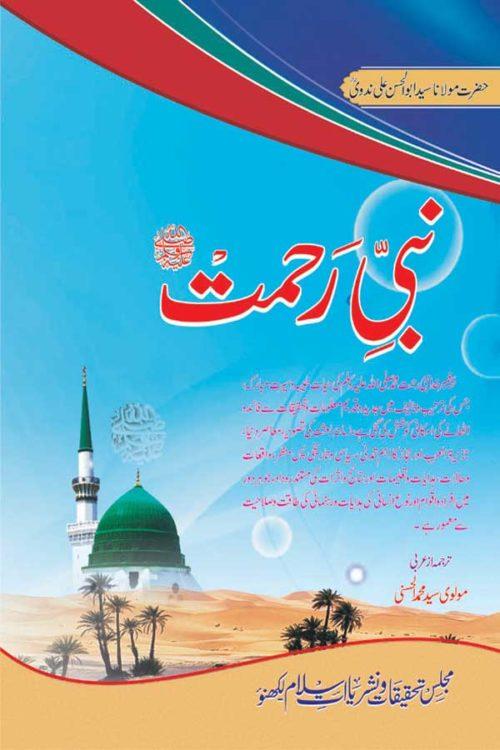 Nabi-e-Rehmat- نبی رحمت ﷺ