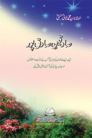Sadiqeen-e-Sadiqpur- صادقین صادق پور