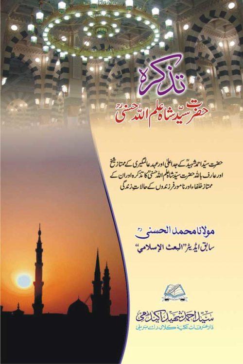 Tazkirah-Hazrat Shah Alamullah Hasani- ؒتذكرہ حضرت سيد شاہ علم الله شہيد