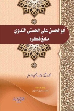 Abul Hasan Ali Nadwi - أبو الحسن علي الحسني الندوي: منابع فكره ومنهجه