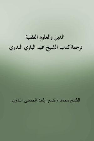 Ad Deen Wal Uloom Al Aqliya - الدين والعلوم العقلية، ترجمة كتاب الشيخ عبد الباري الندوي