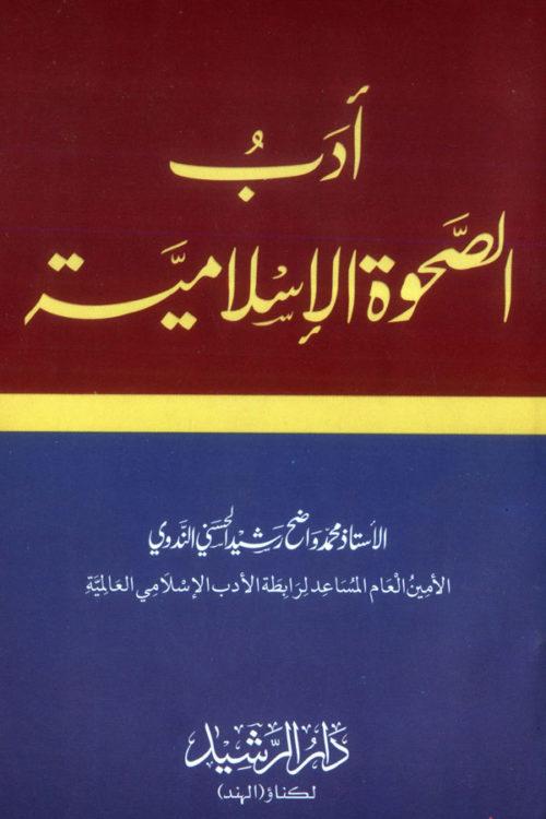 Adab As Sahwatul Islamiyah - أدب الصحوة الإسلامية