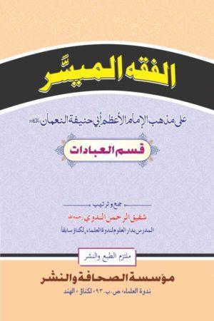 Al Fiqhul Muyassar-الفقه الميسر