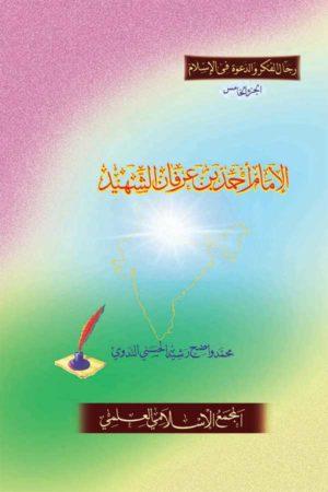 Al Imam Ahmad Bin Irfan Al Shaheed - الإمام أحمد بن عرفان الشهيد