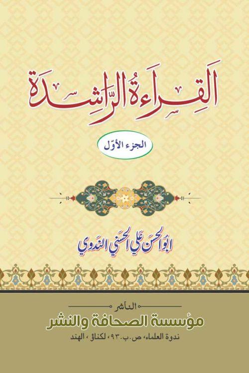 Al Qiratur Rashida - 1- القراءة الراشدة أول