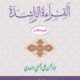 Al Qiratur Rashida - 3- القراءة الراشدة سوم